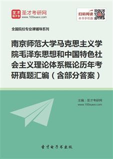 南京师范大学马克思主义学院毛泽东思想和中国特色社会主义理论体系概论历年考研威廉希尔|体育投注汇编(含部分答案)