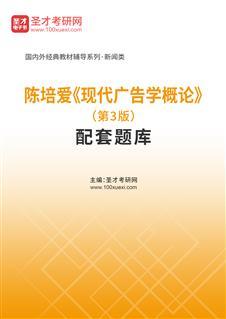 陈培爱《现代广告学概论》(第3版)配套题库