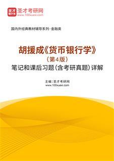 胡援成《货币银行学》(第4版)笔记和课后习题(含考研真题)详解