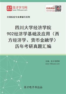 四川大学经济学院《902经济学基础及应用(西方经济学、货币金融学)》历年考研真题汇编