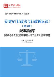 姜明安《行政法与行政诉讼法》(第5版)配套题库【名校考研真题(视频讲解)+章节题库+模拟试题】