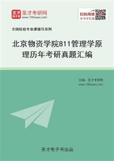 北京物资学院《811管理学原理》历年考研真题汇编