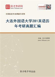 大连外国语大学281英语历年考研真题汇编