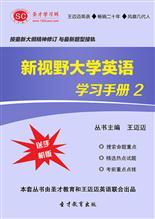 新视野大学英语学习手册 2