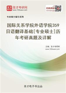 国际关系学院外语学院《359日语翻译基础》[专业硕士]历年考研真题及详解