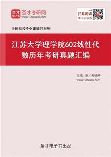 江苏大学理学院《602线性代数》历年考研真题汇编