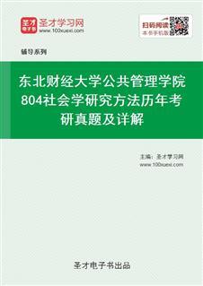 东北财经大学公共管理学院《804社会学研究方法》历年考研真题及详解