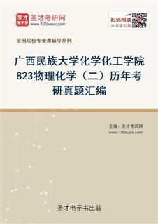 广西民族大学化学化工学院《823物理化学》(二)历年考研真题汇编