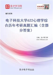 电子科技大学《622心理学综合》历年考研真题汇编(含部分答案)