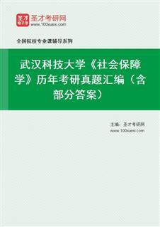 武汉科技大学《838社会保障学》历年考研真题汇编(含部分答案)