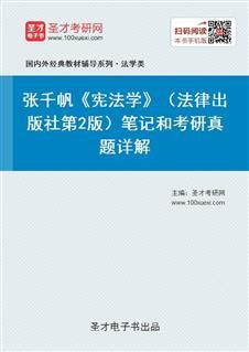 张千帆《宪法学》(法律出版社第2版)笔记和考研真题详解