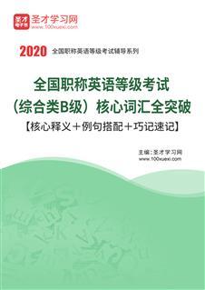 2020年全国职称英语等级考试(综合类B级)核心词汇全突破【核心释义+例句搭配+巧记速记】