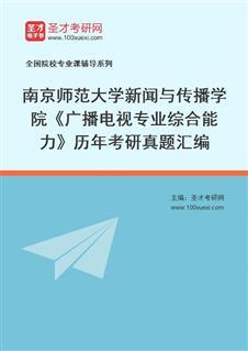 南京师范大学新闻与传播学院623广播电视专业综合能力[专业硕士]历年考研真题汇编