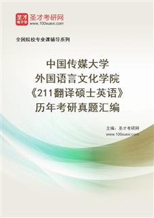 中国传媒大学外国语言文化学院《211翻译硕士英语》历年考研真题汇编