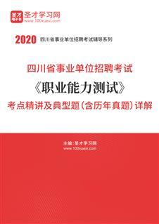 2020年四川省事业单位招聘考试《职业能力测试》考点精讲及典型题(含历年真题)详解