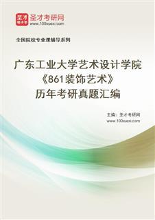 广东工业大学艺术设计学院《861装饰艺术》历年考研真题汇编