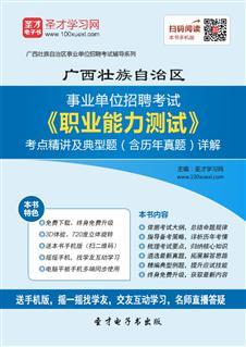 2017年广西壮族自治区事业单位招聘考试《职业能力测试》考点精讲及典型题(含历年真题)详解
