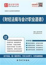 全国会计从业资格考试《财经法规与会计职业道德》辅导教材