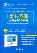 2014年6月银行从业资格考试《公共基础》过关必做2000题【含2013年真题及大纲解读(视频讲解)】