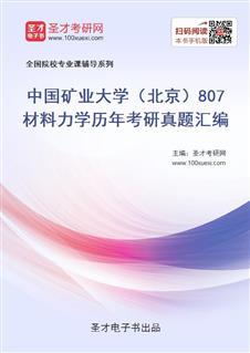 中国矿业大学(北京)《807材料力学》历年考研真题汇编