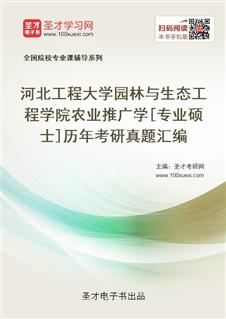 河北工程大学园林与生态工程学院农业推广学[专业硕士]历年考研真题汇编