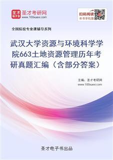 武汉大学资源与环境科学学院《663土地资源管理》历年考研真题汇编(含部分答案)