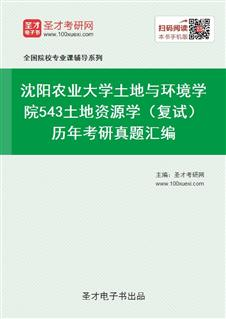 沈阳农业大学土地与环境学院543土地资源学(复试)历年考研真题汇编