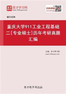重庆大学911工业工程基础二[专业硕士]历年考研真题汇编