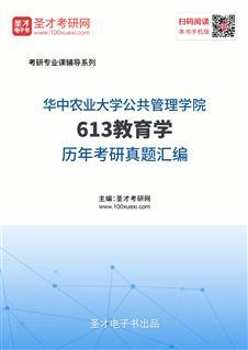 华中农业大学公共管理学院《613教育学》历年考研真题汇编