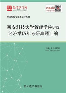 西安科技大学管理学院《843经济学》历年考研真题汇编