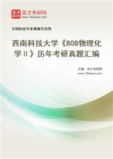 西南科技大学《808物理化学Ⅱ》历年考研真题汇编