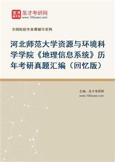 河北师范大学资源与环境科学学院《地理信息系统》历年考研真题汇编(回忆版)