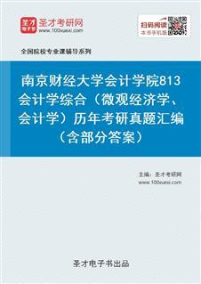 南京财经大学会计学院《813会计学综合(微观经济学、会计学)》历年考研真题汇编(含部分答案)