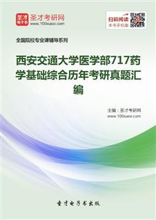 西安交通大学医学部《717药学基础综合》历年考研真题汇编