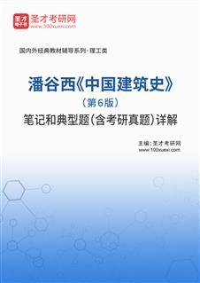 潘谷西《中国建筑史》(第6版)笔记和典型题(含考研真题)详解