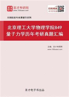 北京理工大学物理学院《849量子力学》历年考研真题汇编