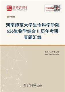 河南师范大学生命科学学院《626生物学综合Ⅱ》历年考研真题汇编