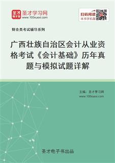 广西壮族自治区会计从业资格考试《会计基础》历年真题与模拟试题详解