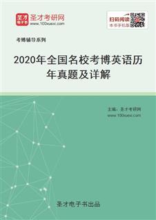 2020年全国名校考博英语历年真题及详解