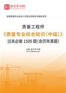 质量工程师《质量专业综合知识(中级)》过关必做1500题(含历年真题)