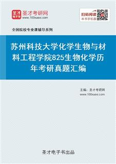 苏州科技大学化学生物与材料工程学院《825生物化学》历年考研真题汇编