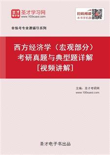 2020年西方经济学(宏观部分)考研真题与典型题详解[视频讲解]