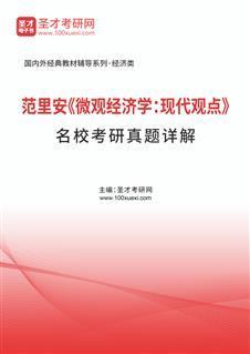 范里安《微观经济学:现代观点》名校考研真题详解