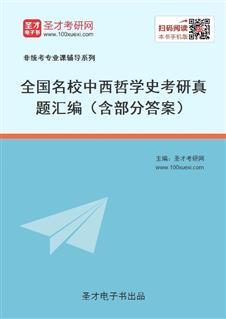 全国名校中西哲学史考研真题汇编(含部分答案)