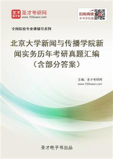 北京大学新闻与传播学院《新闻实务》历年考研真题汇编(含部分答案)