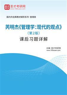 芮明杰《管理学:现代的观点》(第2版)课后习题详解