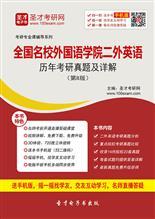 全国名校外国语学院二外英语历年考研真题及详解(第8版)
