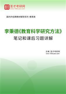 李秉德《教育科学研究方法》笔记和课后习题详解