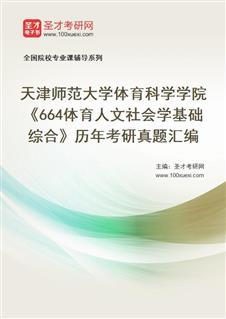 天津师范大学体育科学学院《664体育人文社会学基础综合》历年考研真题汇编