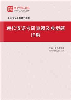 2019年现代汉语考研真题及典型题详解